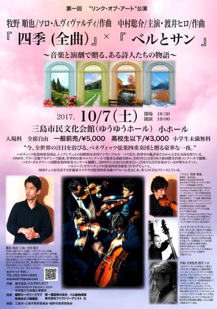 2017.10.7.poster.B2大