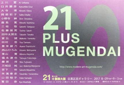 2017米満グループ展_目黒