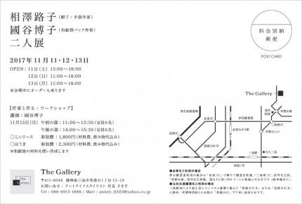 相沢・国谷展宛名-001