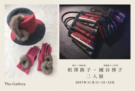 相沢・国谷展-001