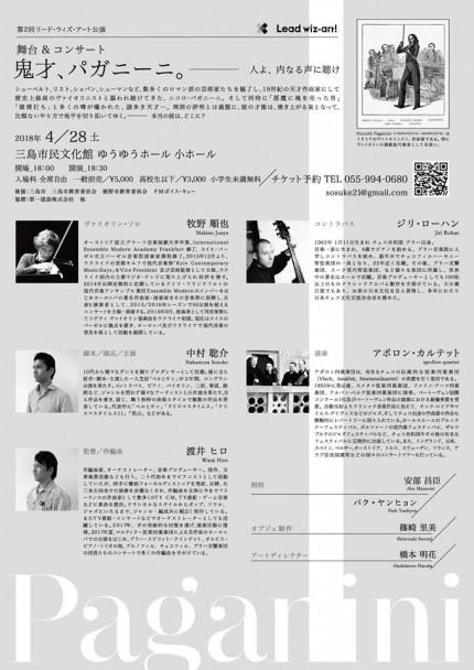1804_nakamura_stage02