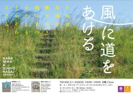 ボタニカ 長井丹羽展