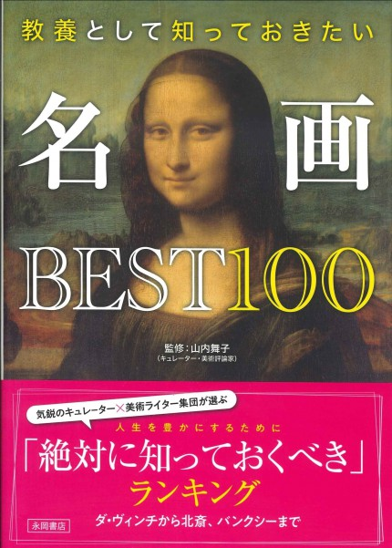 Cover_best100