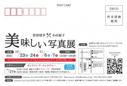 20210910展示DM (2)_page-0001